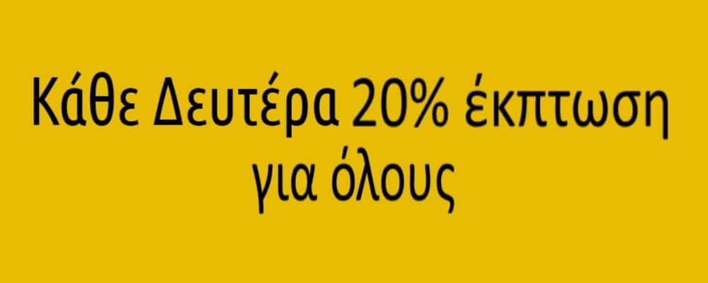 ELUDE Adventure Escape rooms - Κάθε Δευτέρα 20% έκπτωση για όλους